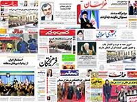 پیشخوان روزنامه های ایران